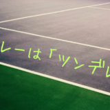improve volley