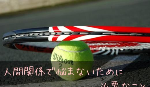 【テニスの人間関係】悩みが生まれる原因その①:「無理をする」