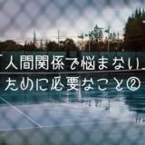 【テニスの人間関係】悩みが生まれる原因その②:「広く深く」