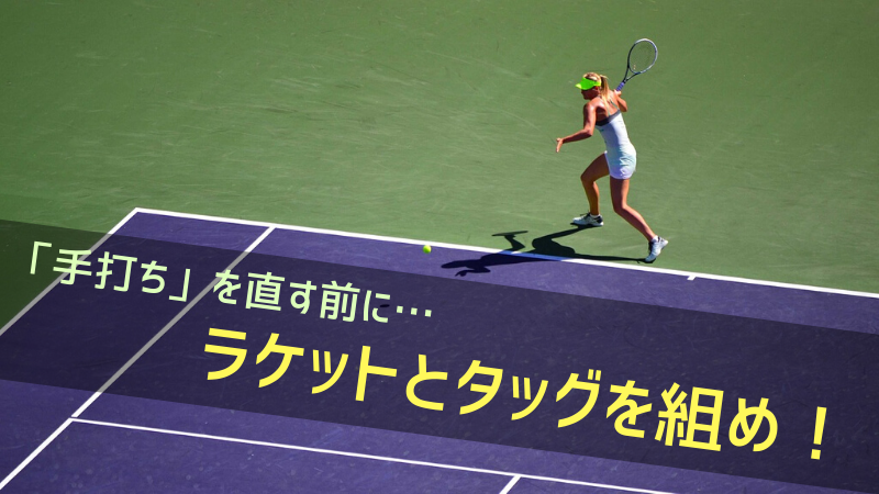 effective forehand